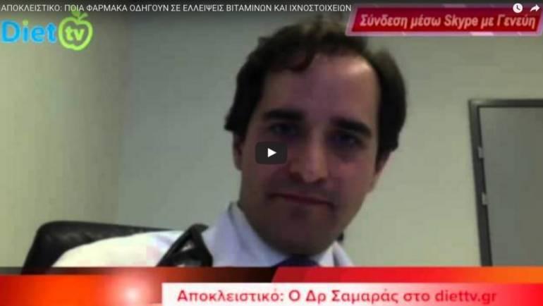 Interview (Greek), www.diettv.gr 19.05.2013