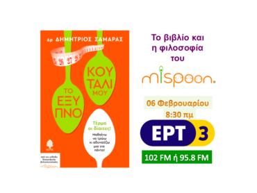 Το βιβλίο και η φιλοσοφία του MISPOON, ΕΡΤ 3, 06.02.18, 8:30πμ